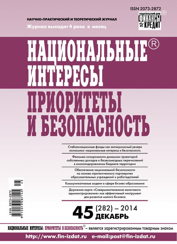 Отсутствует Национальные интересы: приоритеты и безопасность № 45 (282) 2014 отсутствует национальные интересы приоритеты и безопасность 45 234 2013