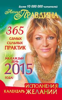 - Календарь исполнения желаний. 365 самых сильных практик на каждый день 2015 года