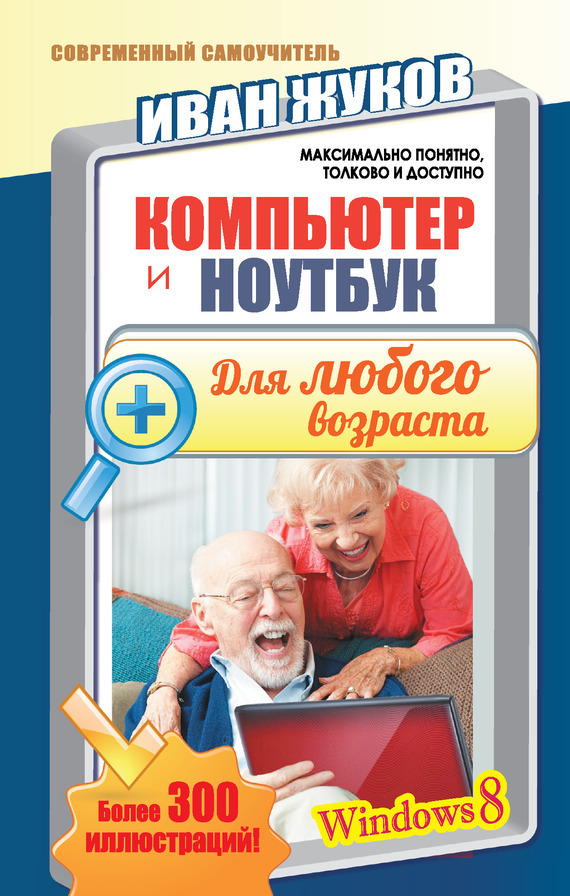 Иван Жуков Компьютер и ноутбук для любого возраста жуков иван планшет с нуля все типы планшетов в одной книге айпед и андроид