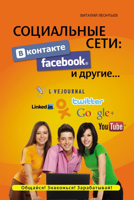 Социальные сети. ВКонтакте, Facebook и другие…