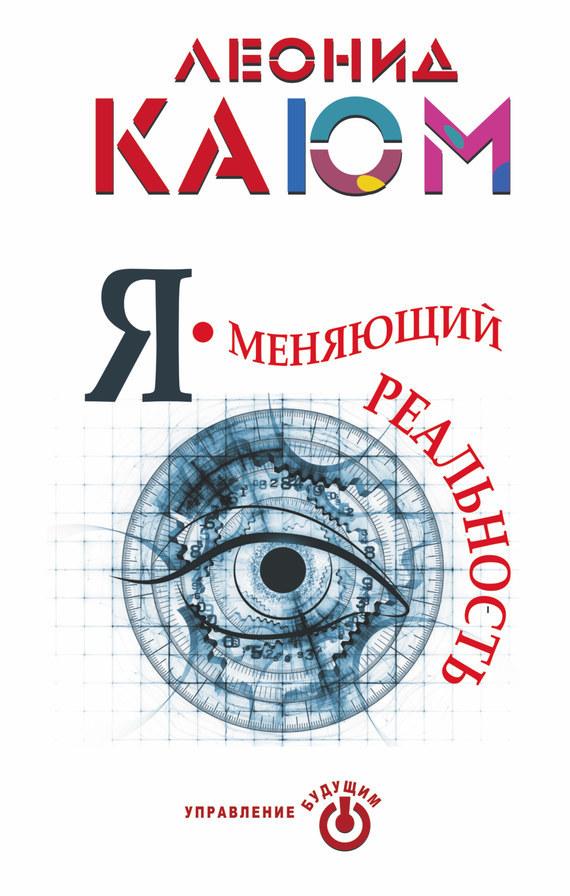 Обложка книги Я – меняющий реальность, автор Каюм, Леонид