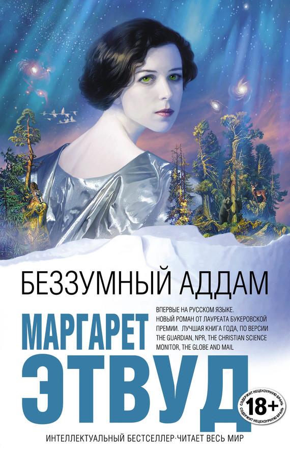 Обложка книги Беззумный Аддам, автор Этвуд, Маргарет