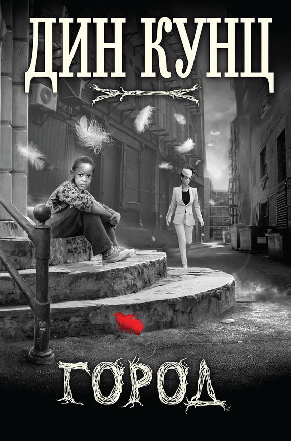 Обложка книги Город (сборник), автор Кунц, Дин
