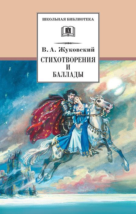 Василий Андреевич Жуковский Стихотворения и баллады