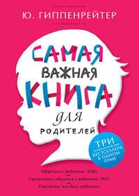 Гиппенрейтер, Юлия  - Самая важная книга для родителей (сборник)