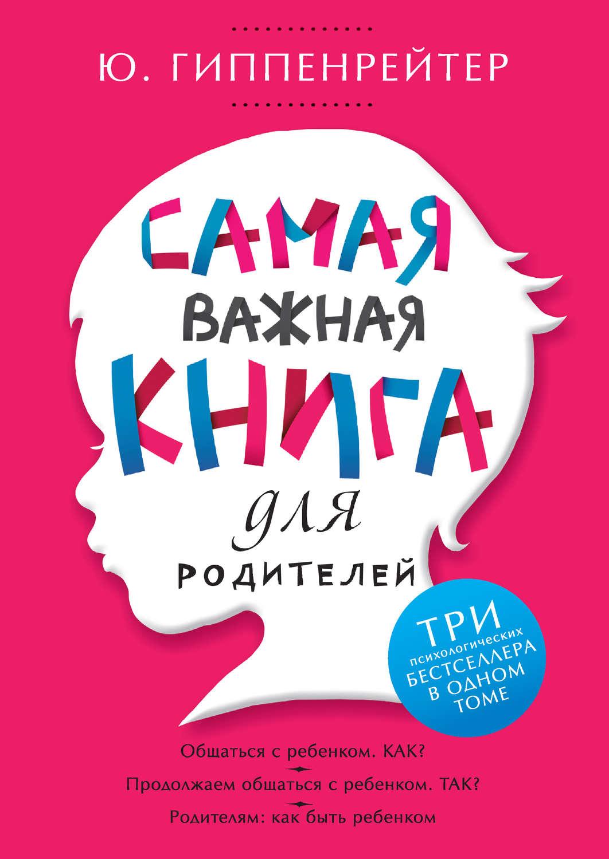 Книги детская психология для родителей скачать бесплатно