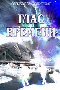 Малашкин, Александр  - Глас Времени