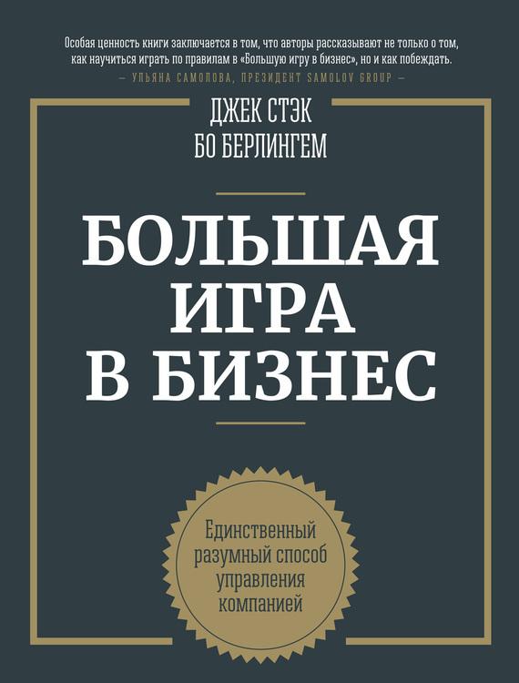 Джек Стэк бесплатно