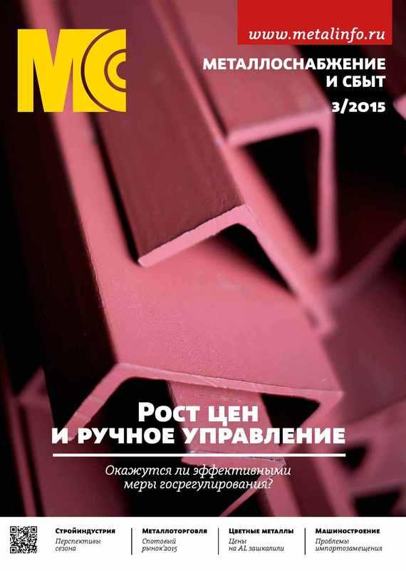 Металлоснабжение и сбыт №03/2015