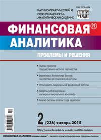 - Финансовая аналитика: проблемы и решения № 2 (236) 2015