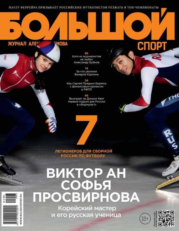 Отсутствует Большой спорт. Журнал Алексея Немова. №03/2015 oodji спорт журнал