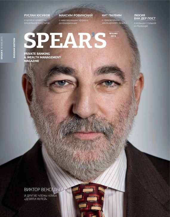 Spear's Russia. Private Banking & Wealth Management Magazine. №03/2015