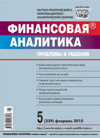 - Финансовая аналитика: проблемы и решения № 5 (239) 2015