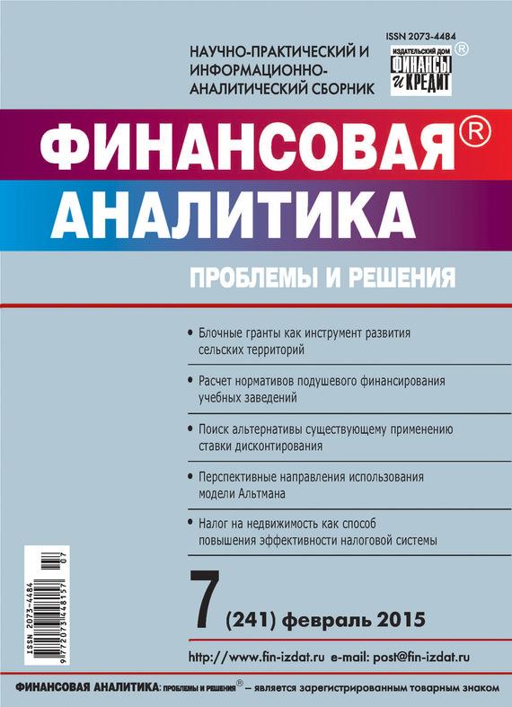 Отсутствует Финансовая аналитика: проблемы и решения № 7 (241) 2015