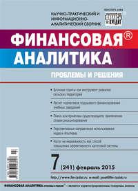 - Финансовая аналитика: проблемы и решения № 7 (241) 2015
