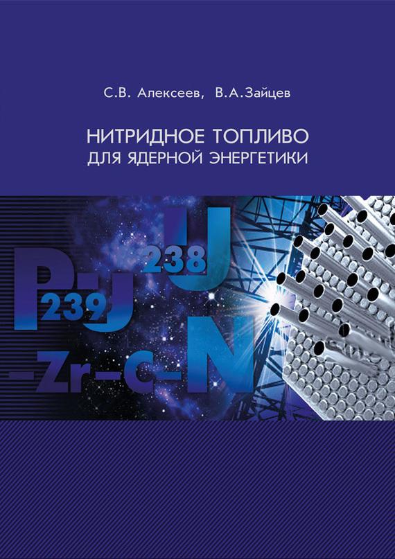 С. В. Алексеев Нитридное топливо для ядерной энергетики