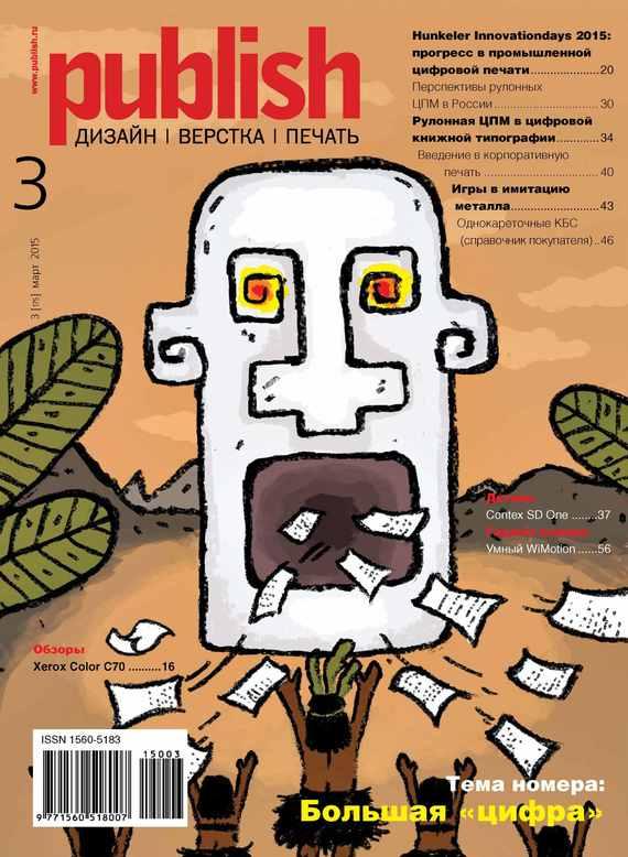 Открытые системы Журнал Publish №03/2015 открытые системы журнал publish 03 2017