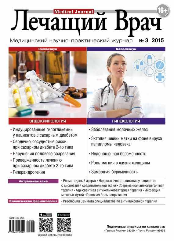 Открытые системы Журнал «Лечащий Врач» №03/2015  открытые системы журнал лечащий врач 03 2017