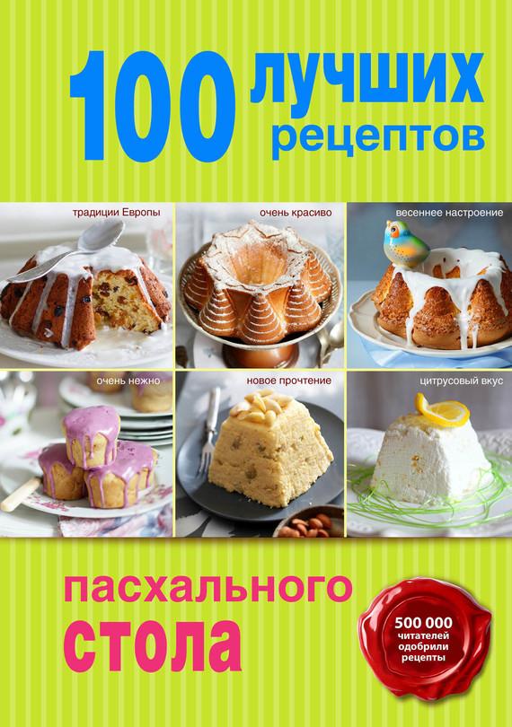 Отсутствует 100 лучших рецептов пасхального стола