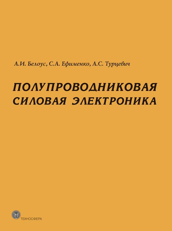 Анатолий Белоус Полупроводниковая силовая электроника