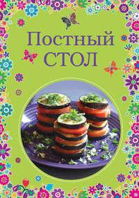 - Поститесь вкусно! Православный постный стол