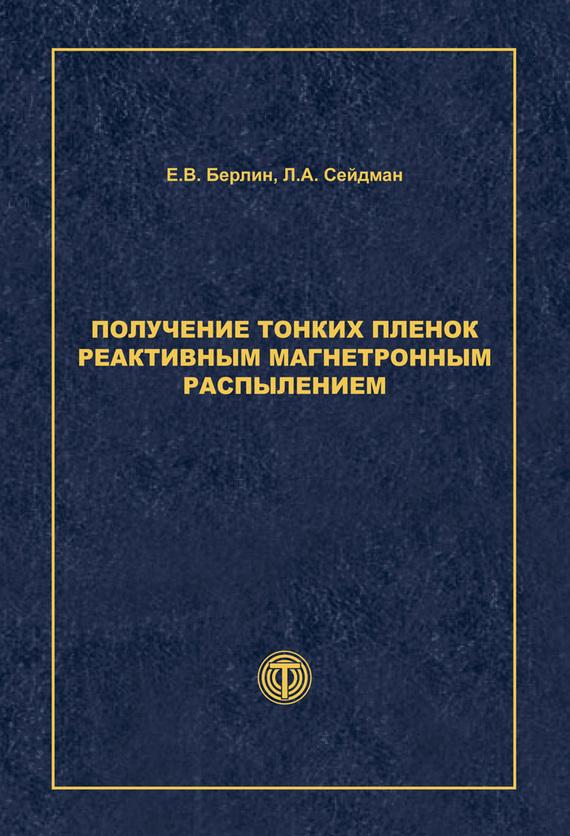 Достойное начало книги 12/03/90/12039035.bin.dir/12039035.cover.jpg обложка