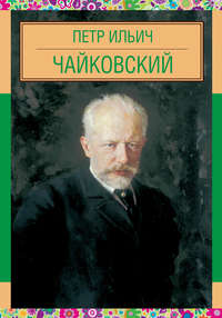 Талалова, Олеся  - Пётр Ильич Чайковский