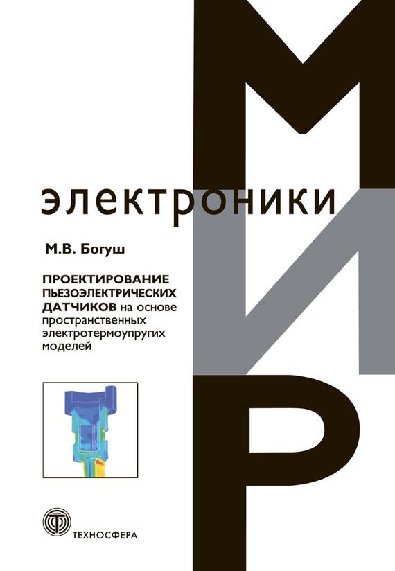 М. В. Богуш