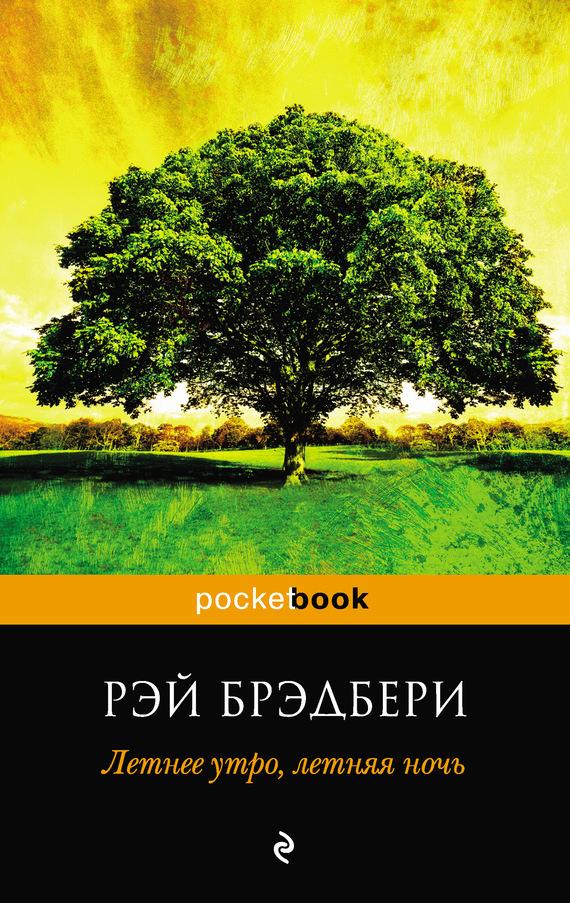 полная книга Рэй Брэдбери бесплатно скачивать