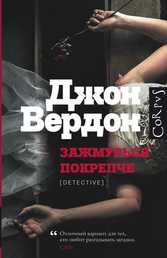 Обложка книги Зажмурься покрепче, автор Вердон, Джон