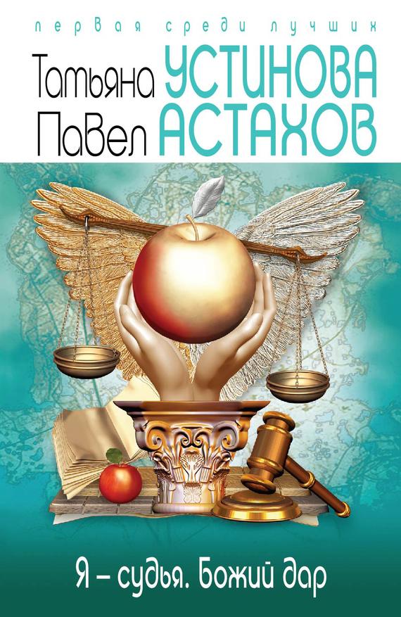 обложка электронной книги Я – судья. Божий дар
