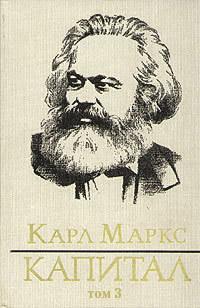 Карл Маркс бесплатно