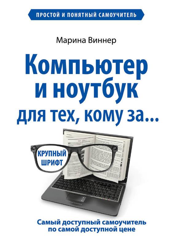 Марина Виннер Компьютер и ноутбук для тех, кому за… виннер марина ноутбук для женщин