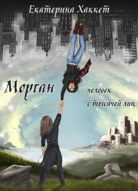 Морган: человек с тысячей лиц ( Екатерина Хаккет  )