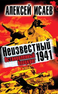 Исаев, Алексей  - Неизвестный 1941. Остановленный блицкриг