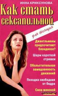 Криксунова, Инна  - Как стать сексапильной