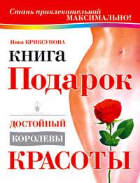 Криксунова, Инна  - Книга-подарок, достойный королевы красоты