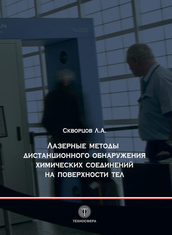Л. А. Скворцов бесплатно