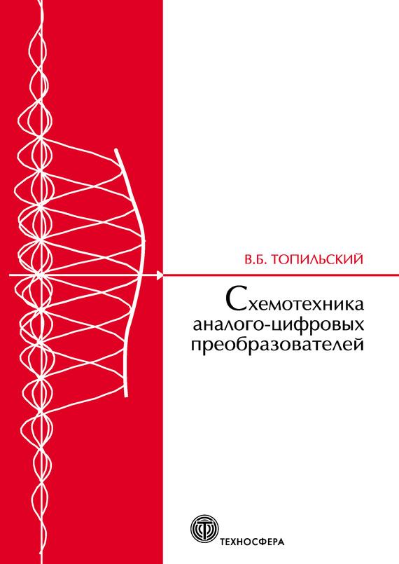 В. Б. Топильский Схемотехника аналого-цифровых преобразователей