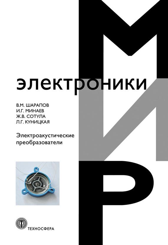 Игорь Минаев Электроакустические преобразователи
