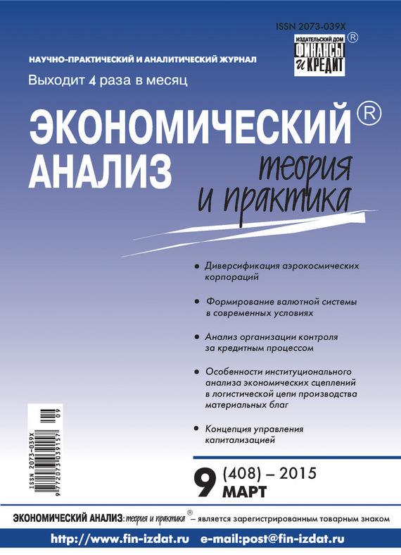 Отсутствует Экономический анализ: теория и практика № 9 (408) 2015 отсутствует экономический анализ
