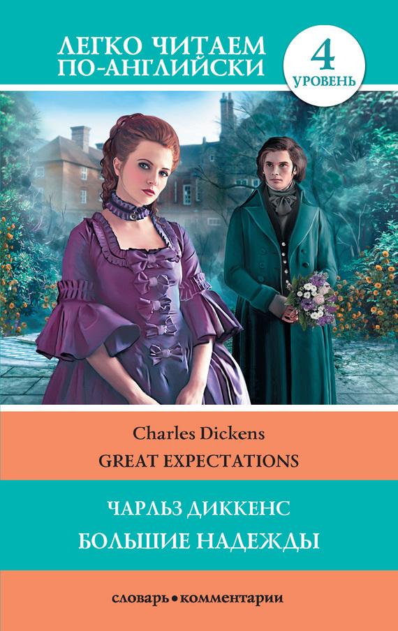Чарльз Диккенс Great Expectations / Большие надежды статуэтки parastone статуэтка большие ожидания great expectations