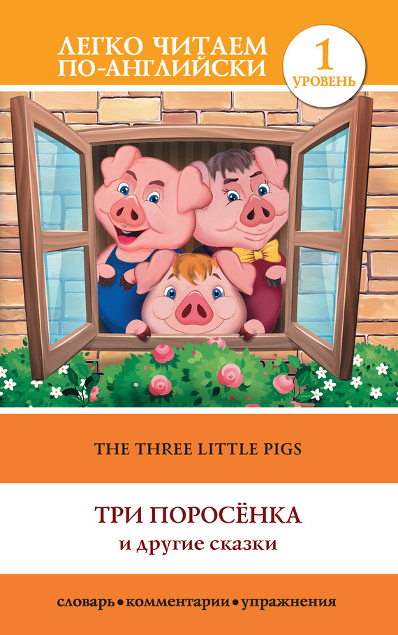 Отсутствует The Three Little Pigs / Три поросенка и другие сказки