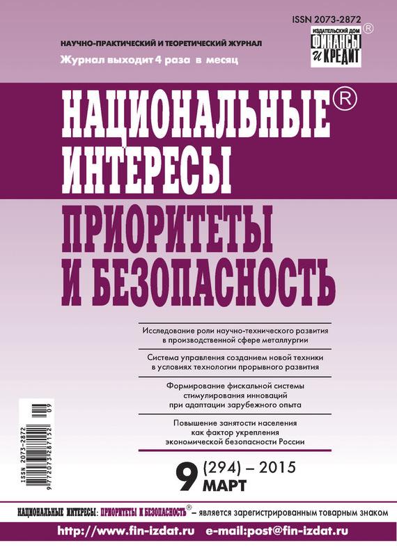 Отсутствует Национальные интересы: приоритеты и безопасность № 9 (294) 2015