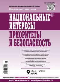 - Национальные интересы: приоритеты и безопасность № 9 (294) 2015