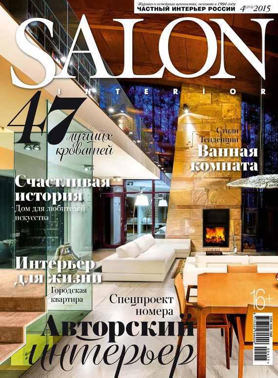Обложка книги SALON-interior №04/2015, автор «Бурда», ИД