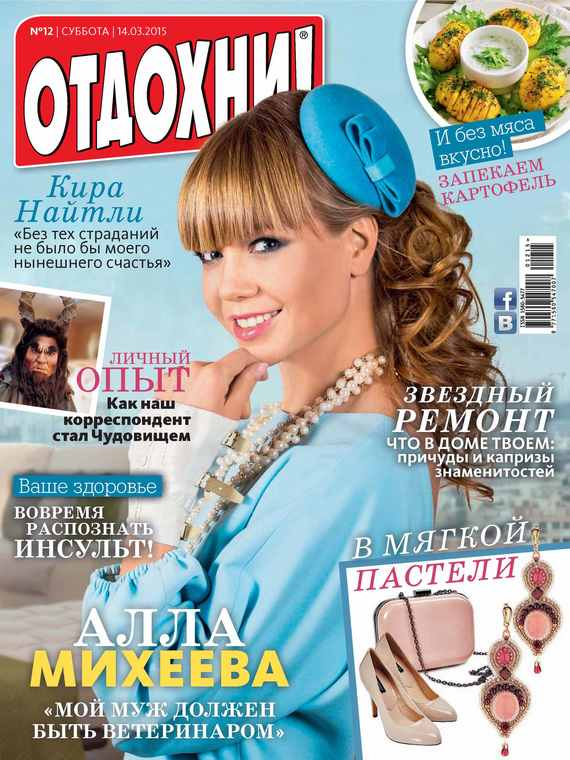 ИД «Бурда» Журнал «Отдохни!» №12/2015 ид бурда журнал отдохни 27 2015