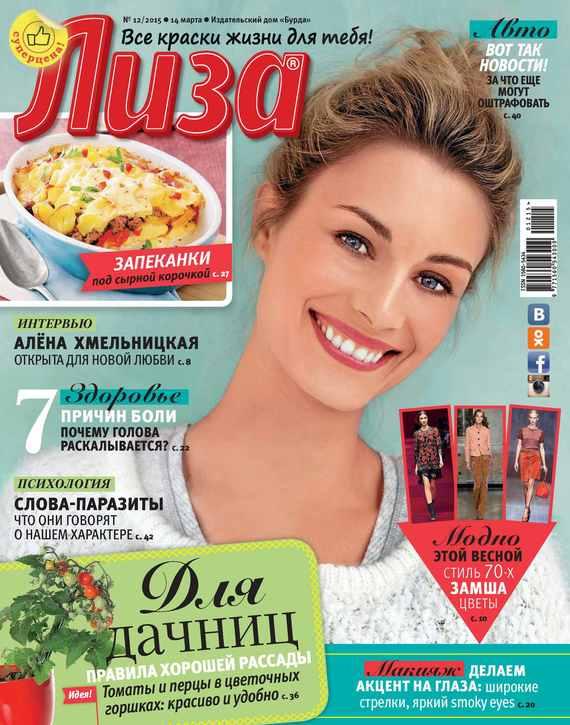 Журнал «Лиза» №12/2015
