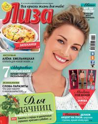 «Бурда», ИД  - Журнал «Лиза» №12/2015