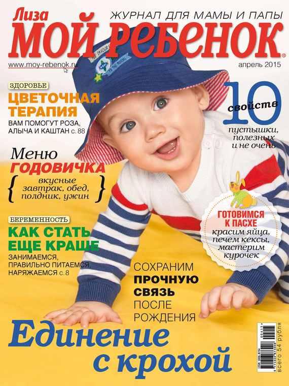 ИД «Бурда» Журнал «Лиза. Мой ребенок» №04/2015 мамин папин журнал мамин папин журнал зима 2015 2016